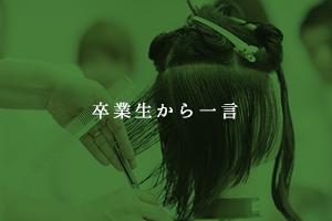 宇和島美容学校:卒業生からの一言