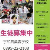 宇和島美容学校:29年度生徒募集中!