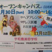 宇和島美容学校:オープンキャンパスのお知らせ