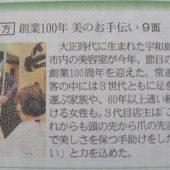 宇和島美容学校:新聞記事