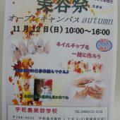 宇和島美容学校:イベント開催