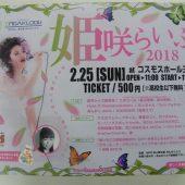 宇和島美容学校:姫咲らいぶポスター