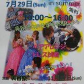 宇和島美容学校:美容祭