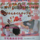宇和島美容学校:美容祭!!