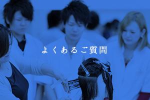 宇和島美容学校:よくある御質問