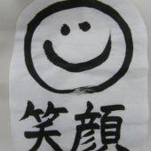 宇和島美容学校:ブログ:書初め