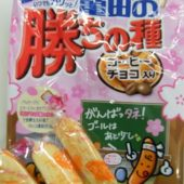 宇和島美容学校:ブログ:いよいよです