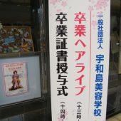 宇和島美容学校:ブログ:卒業式・卒業ヘアライブ!