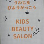 宇和島美容学校:ブログ:ガキ商店