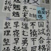 宇和島美容学校:書初め