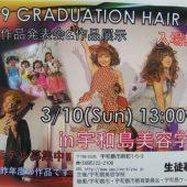 宇和島美容学校:卒業ヘアライブ