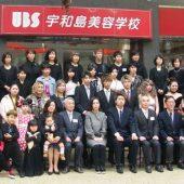 宇和島美容学校:ブログ:お礼