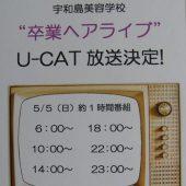 宇和島美容学校:ブログ:ケーブルテレビで放送!